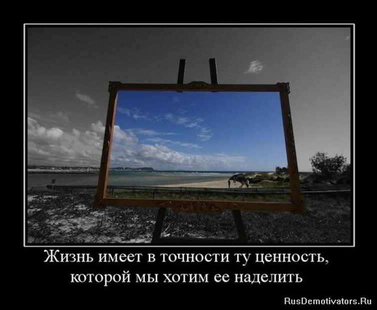 Мотивирующая картинка - 2
